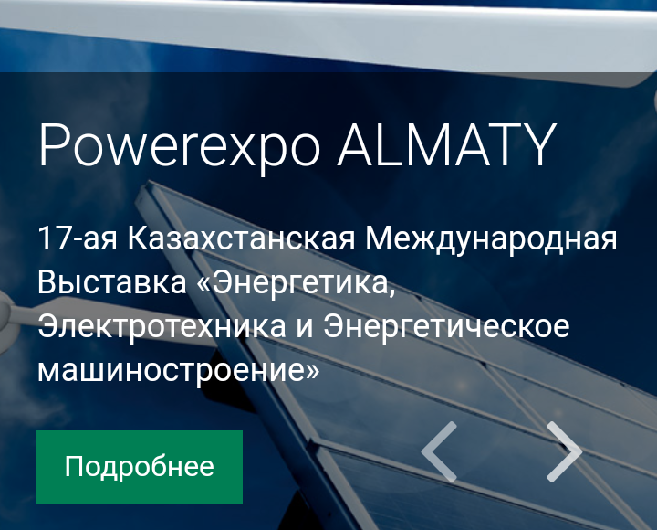 Международная выставка в Казахстане